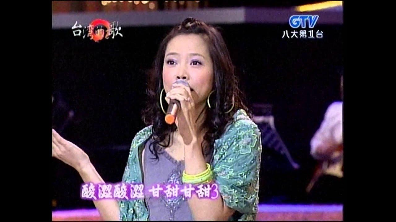 曾心梅+水車姑娘+黃櫻桃+臺灣的歌 - YouTube
