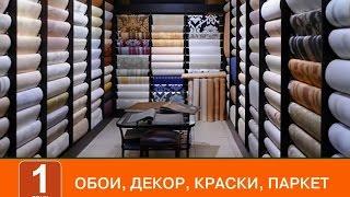 Где купить обои в Москве? Жидкие, виниловые, бумажные обои. Каширский Двор(, 2015-12-05T18:32:03.000Z)
