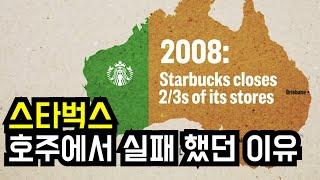 스타벅스가 호주에서 실패 한 이유 [한영자막] | St…