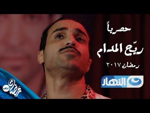 الظهور الأول لطائر الليل الحزين المحلق في العناء - ريّح المدام حصرياً على شاشة النهار رمضان ٢٠١٧