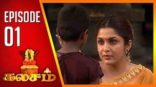 Kalasam | Tamil Serial | Epi 01 | Sun TV | Ramya Krishnan | Vision Time