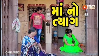 Maano Tyag | Gujarati Comedy | One Media