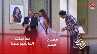 شاهد.. حمدي الميرغني يقوم بدور «فاشونيستا» في عرض كلام كبار