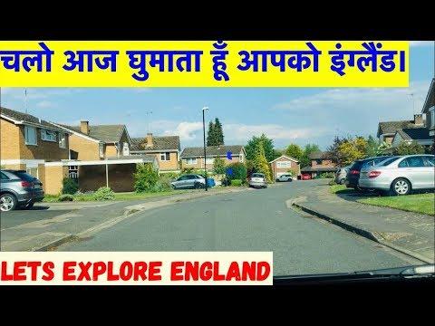 FREE TRIP TO ENGLAND| चलो घुमाए इंग्लैंड के खेतो के रास्तो पर | TOUR AROUND UK| Sangwans Studio