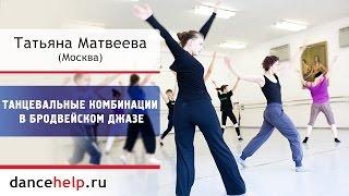 Танцевальные комбинации в бродвейском джазе. Татьяна Матвеева, Москва