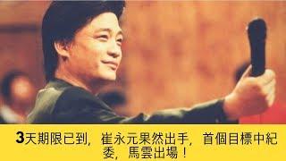 3天期限已到,崔永元果然出手,首個目標中紀委,馬雲出場!