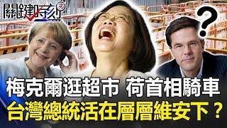 梅克爾逛超市、荷蘭首相騎車上班… 台灣總統需活在層層維安下嗎? 關鍵時刻20190514-3 黃世聰