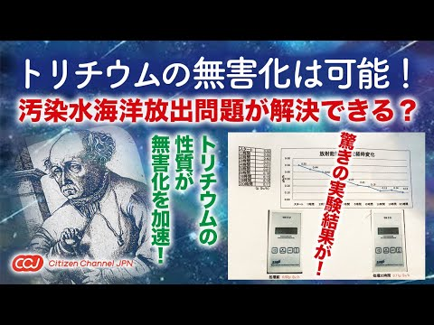 【永久保存版】放射能は無害化できる?全ての答えがこの動画に!何とトリチウムがある力を持っている!!