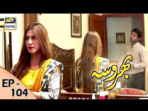 Bharosa - Episode 104 - 5th October 2017 - ARY Digital Drama