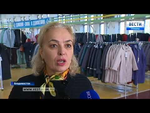 Куртки и пуховики по единой цене продают во Владивостоке