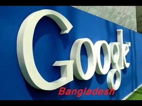 বাংলাদেশে অফিস খুলছে গুগল | Google office in Bangladesh | Google Bus in Bangladesh | Google Adsense