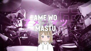 Gambar cover アメヲマツ - 美波 : Ame wo Matsu - Minami : remake