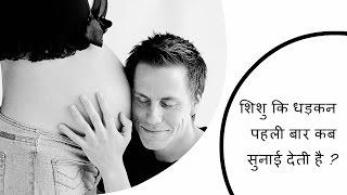 शिशु कि धड़कन पहली बार कब सुनाई देती है ?/when i will hear the heartbeat of baby during pregnancy