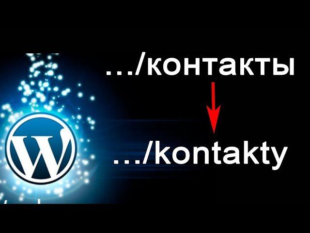 #7 Плагин RusToLat - транслитерация ссылок вашего сайта с русского на английский. Вордпресс