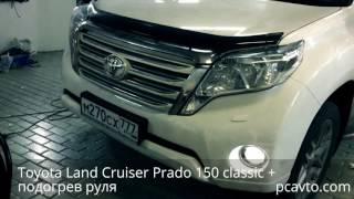 Toyota Land Cruiser Prado 150 classic + подогрев руля + мультимедиа + видеорегистратор (pcavto.com)