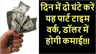 दिन में दो घंटे करें यह पार्ट टाइम वर्क, डॉलर में होगी कमाई | SMALL BUSINESS IDEAS Hindi Video