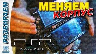 SONY PSP ЗАМЕНА КОРПУСА / HOW CHANGE CASE ON SONY PSP
