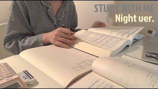 저녁엔 잠옷입고 편하게 같이 공부해요 / STUDY WITH ME (no music, real time, study asmr)  | 수린 suzlnne