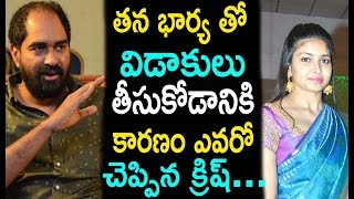 Director Krish Revealed Facts About His Divorce | Ramya | Tollywood News