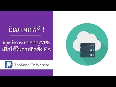 เกร็ดความรู้ - การเช่า RDP/VPS เมื่อเอามารัน EA เทรดฟอเร็กซ์ - Thailand Fx Warrior
