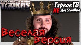 ТарковТВ НеДевБлог004 ► Лучшие приколы от Никиты Буянова