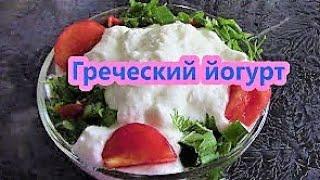 Греческий йогурт ./Рецепт йогурта ./Домашний йогурт ./Йогурт в мультиварке .