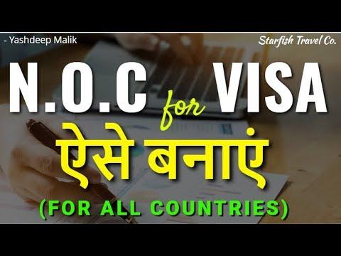 How To Make N.O.C. For Visa (All Countries) | हिंदी में