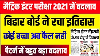 Bihar Board Pattern change 2021 Exam Objective 100% In Board exam 10th 12th 2021- 100 Objective bseb