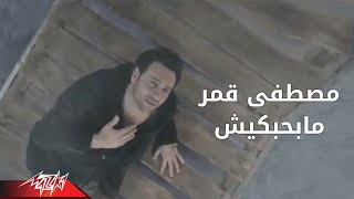 Mabahebekish - Moustafa Amar ما بحبكيش - مصطفى قمر