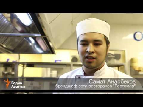 Как Самат дослужился до брэнд шефа в одном из ресторанов Москвы
