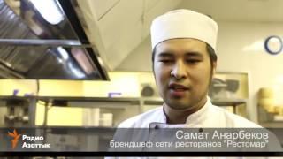 Как Самат дослужился до брэнд-шефа в одном из ресторанов Москвы