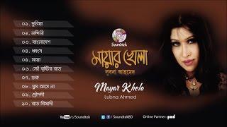 Lubna Ahmed - Mayar Khela