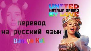 Daniya Kul: Natalia Oreiro - United by love МОЙ ПЕРЕВОД НА РУССКИЙ ЯЗЫК (НА РУССКОМ). КАРАОКЕ ВЕРСИЯ