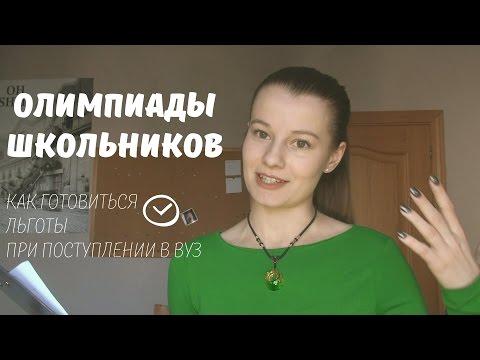 Как выиграть всероссийскую олимпиаду школьников