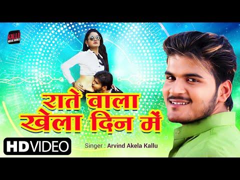 लगन में यही गाना बजेगा #Arvind Akela Kallu #New #Bhojpuri Song - Rate Wala Khela Dine Me