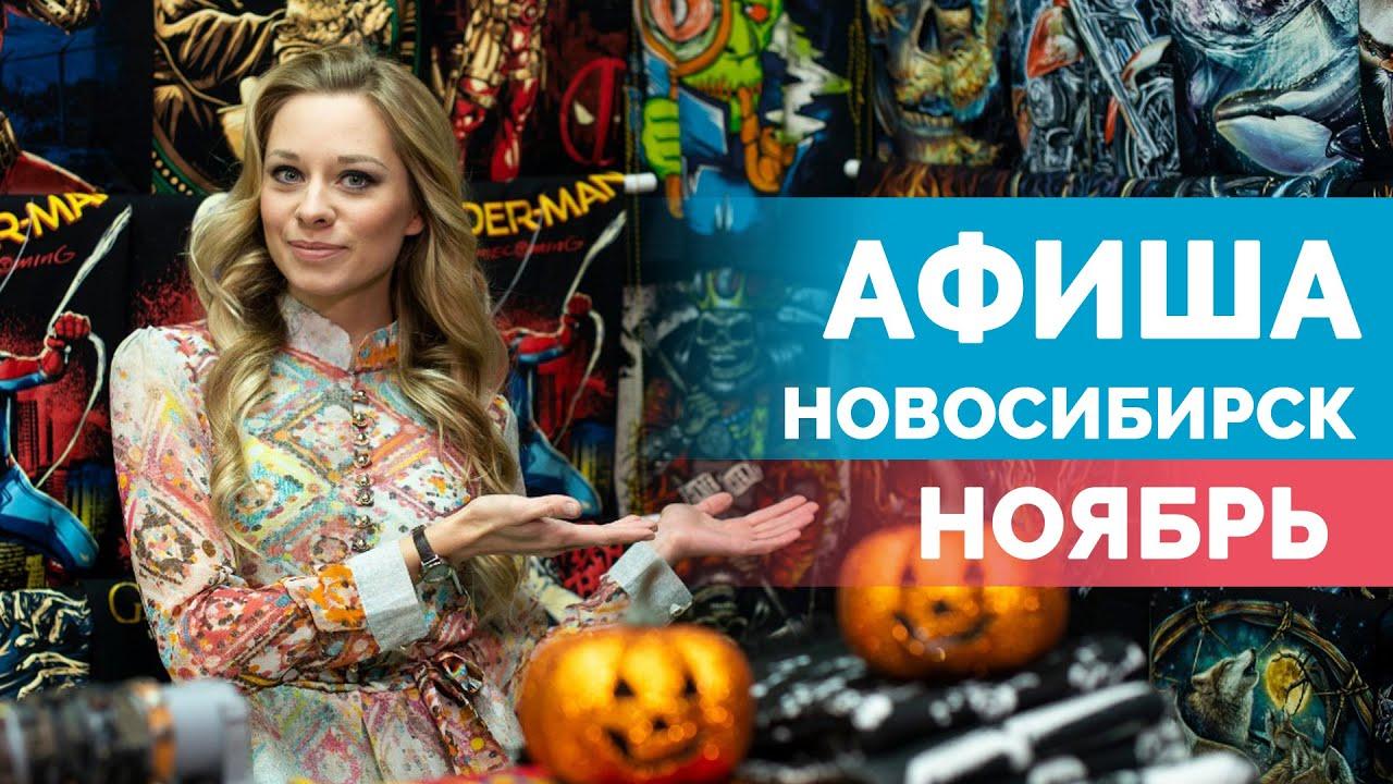 Хэллоуин, Шоу Иллюзионистов и Зулейха - Куда сходить в Ноябре в Новосибирске | Open NSK