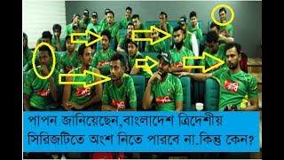 অবশেষে ঘরের মাটিতেই সিরিজ খেলতে পারছে না টাইগাররা.Bangladesh cricket news.sports news update