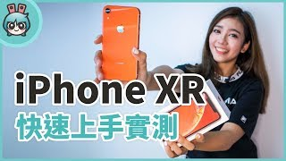 iPhone XR上手開箱實測 比較iPhone Xs後,這支手機會大賣?!