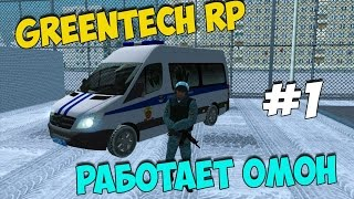 Video Работает ОМОН #1 | GreenTech RolePlay (CRMP). download MP3, 3GP, MP4, WEBM, AVI, FLV Maret 2018