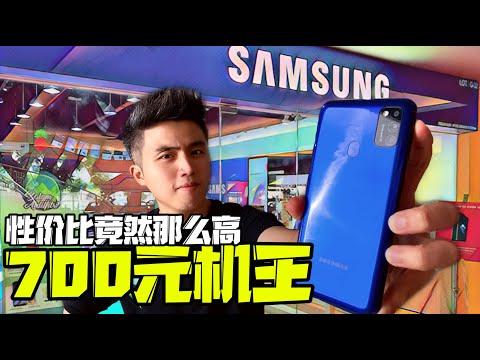 先不說Note20,三星最有性價比的手機是他 Samsung Galaxy M21!
