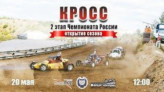 Прямой эфир. Второй этап Чемпионата России. Кросс 20 мая 2018г.