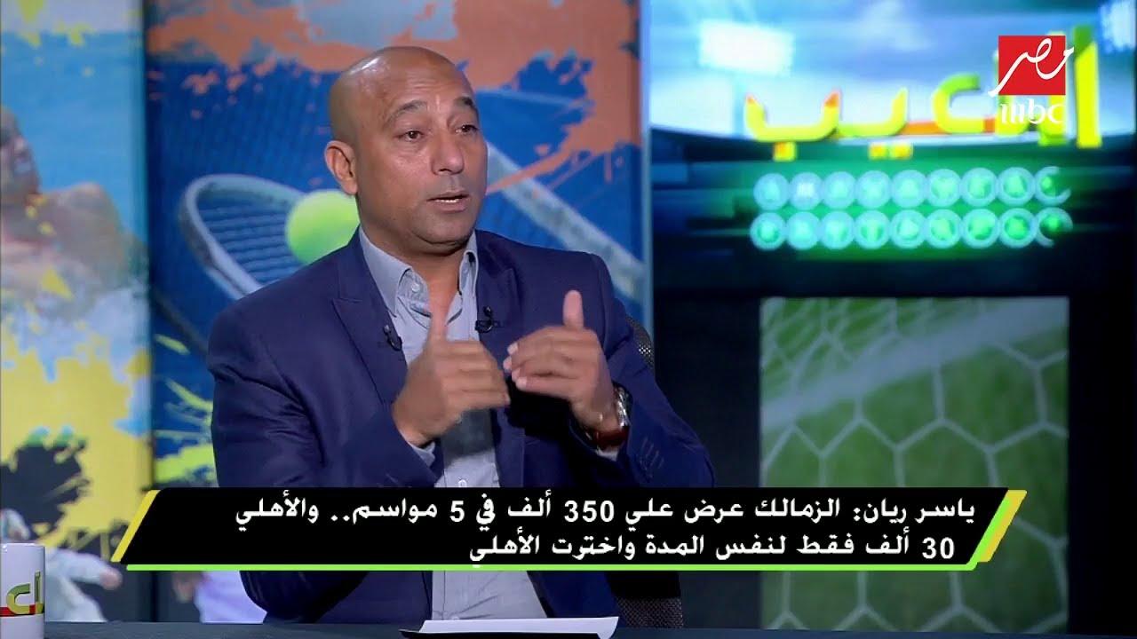ياسر ريان : هددت مسئولي المنصورة بالاعتزال إذا وقفوا فى طريق انتقالي للأهلي