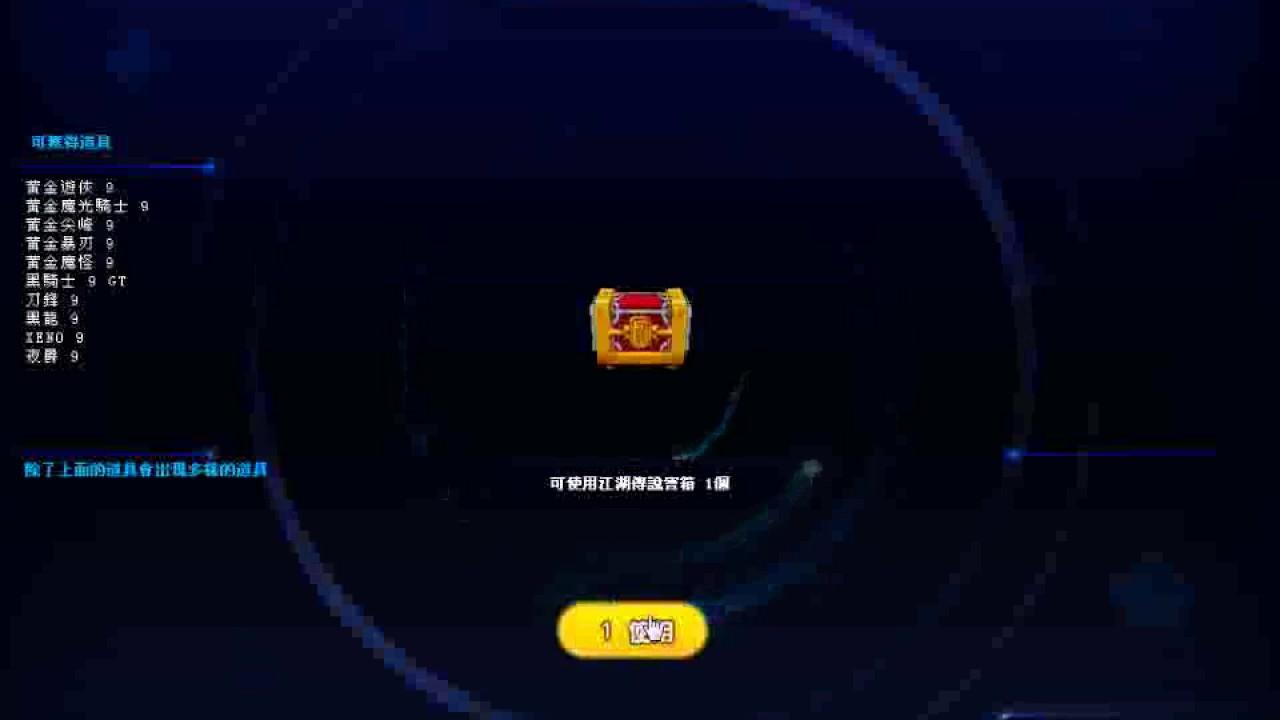Kartrider - 江湖傳說寶箱 x 1 (GP銀牌獎勵) - YouTube