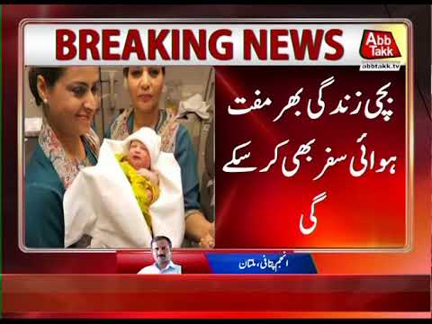 Baby Girl Born on PIA Flight Between Medina and Multan