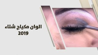 وسام معايعة - الوان مكياج  شتاء 2019