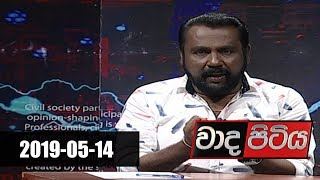 Wada Pitiya | 14th May 2019 Thumbnail