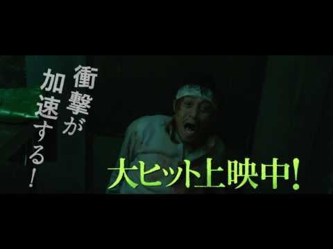 映画ミュージアム15秒TVスポット大ヒット編HD2016年11月12日土公開