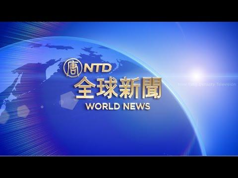 【全球新闻】1月20日完整版(川普_川普就职)