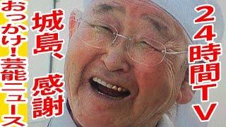 ザ!鉄腕!DASH!!でおなじみの三瓶明雄さんに、『24時間テレビ37 愛は地球...