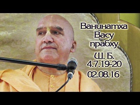 Шримад Бхагаватам 4.7.19-20 - Ванинатха Васу прабху